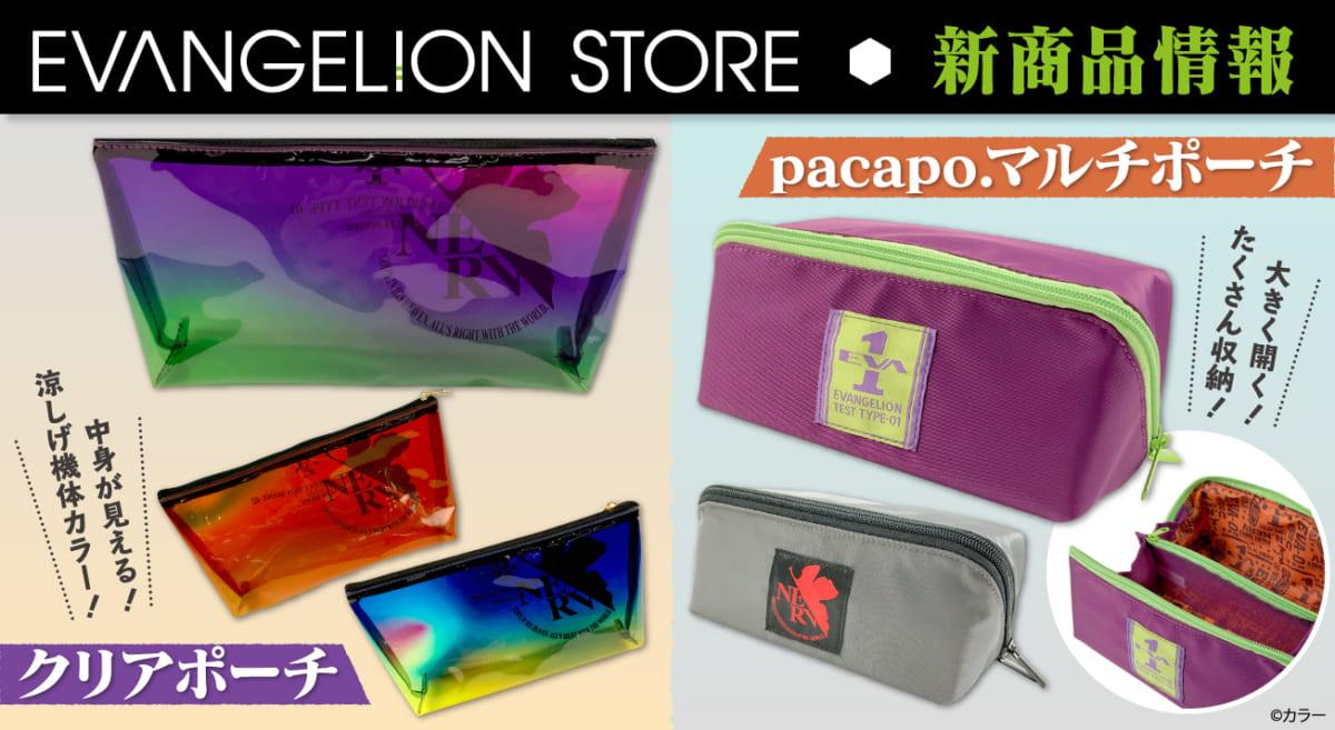 【新商品:pacapo.マルチポーチとクリアポーチが登場!】(2020.06.08更新)