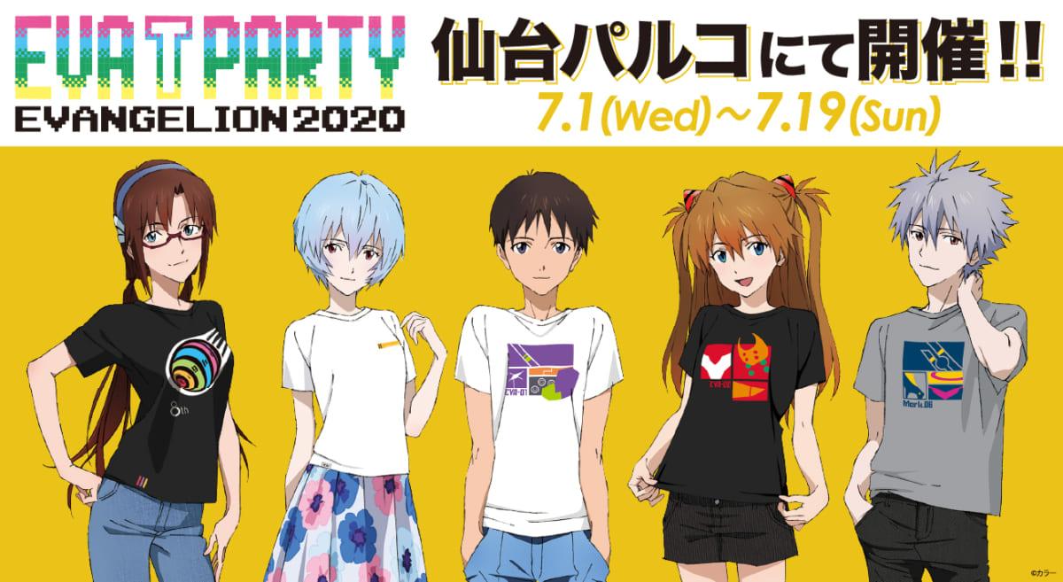 【お知らせ:「EVA T PARTY2020」が、仙台PARCOにて7月1日(水)よりスタート!】(2020.06.26更新)