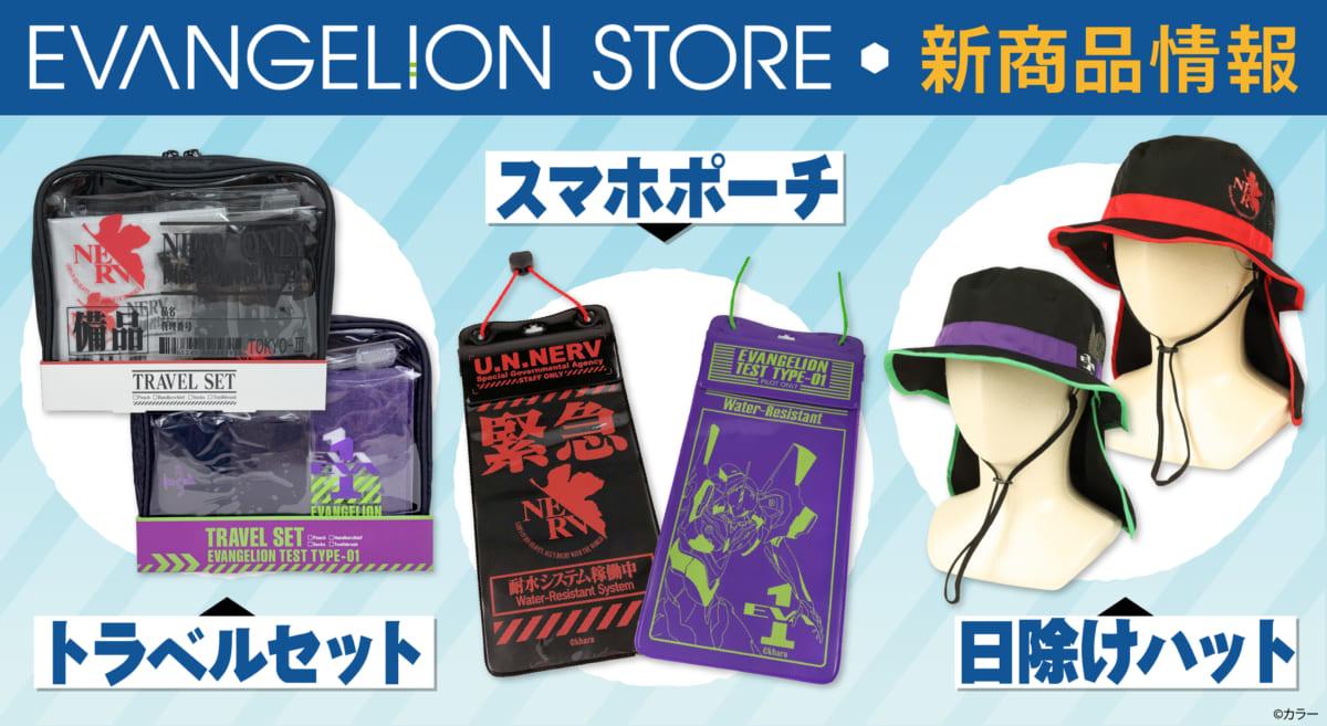 【新商品:ハット・スマホポーチ・トラベルセットが続々登場!】(2020.06.23更新)