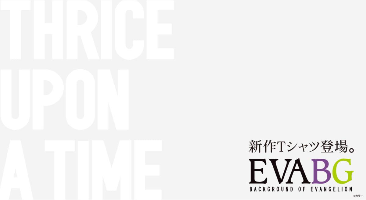 【新商品:「EVA BG~BACKGROUND OF EVANGELION~」より新作Tシャツ登場!】(2020.07.03更新)