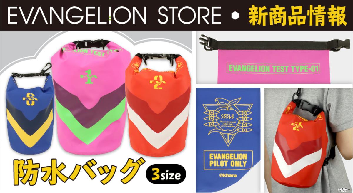 【新商品:今の季節にぴったりの防水バッグが発売!】(2020.07.16更新)