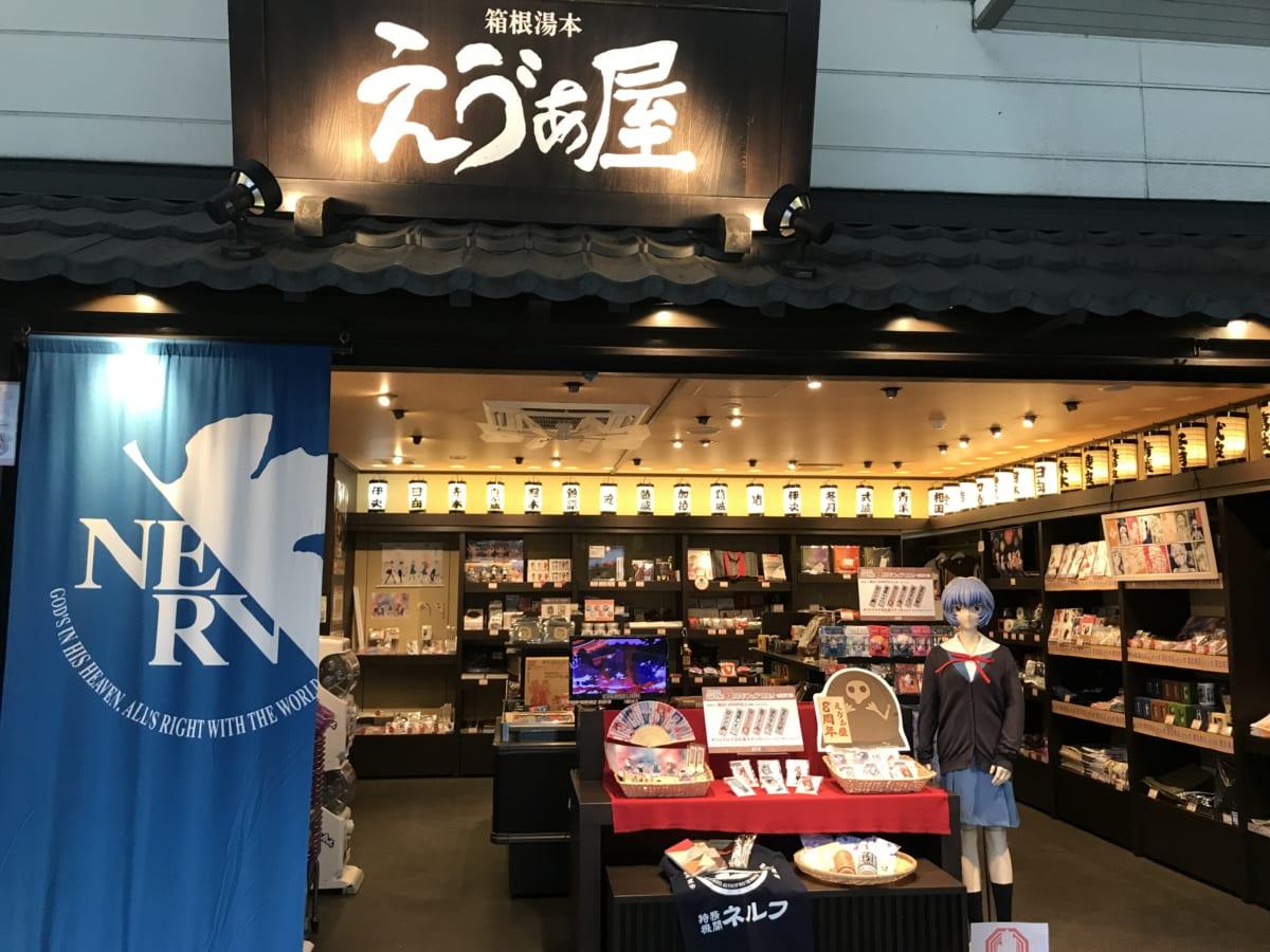 【お知らせ:今日で箱根湯本えゔぁ屋は8周年を迎えました!】(2020.07.14更新)