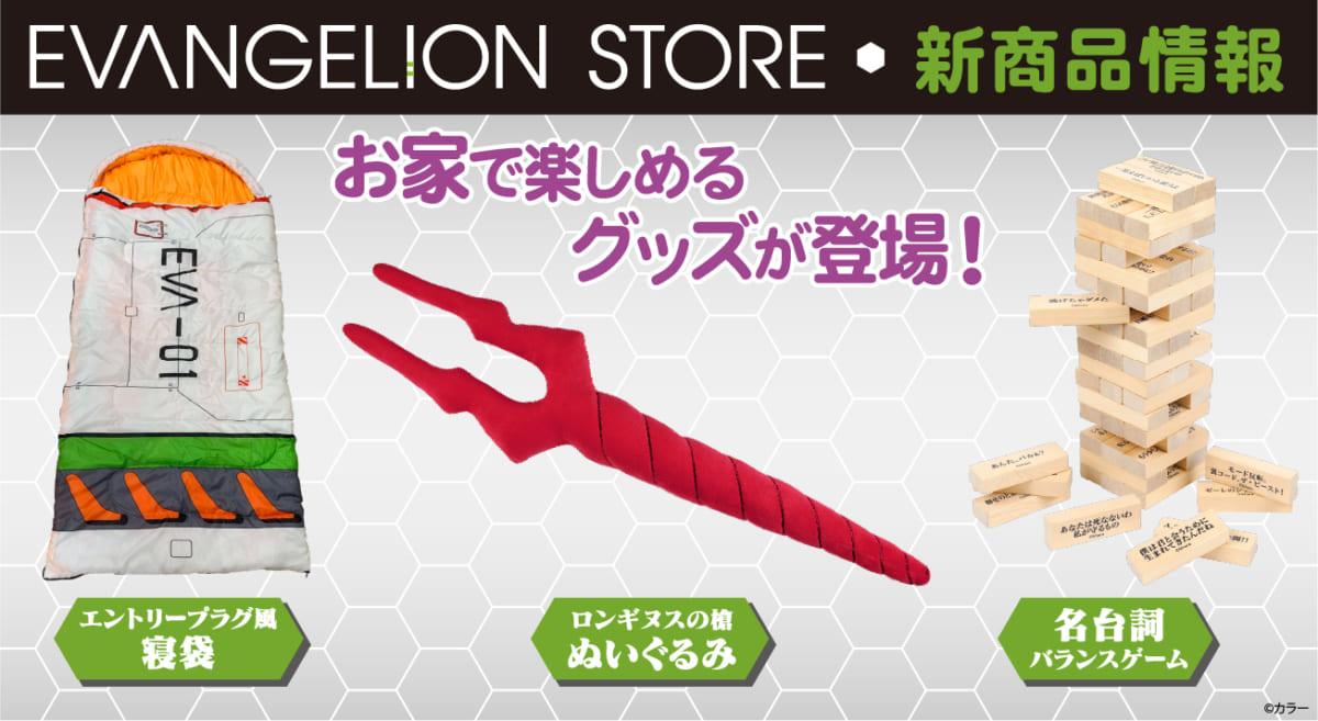 【新商品:EVANELION STOREよりお家で楽しく遊べる新商品3アイテム登場!】(2020.07.03更新)