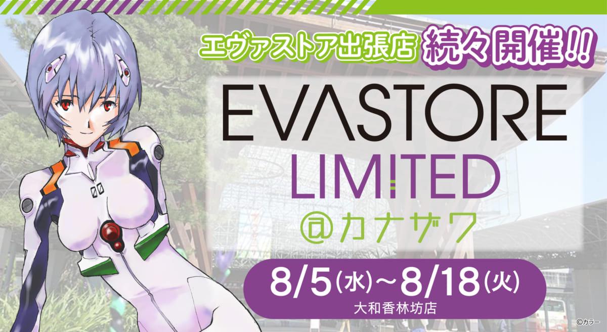 【お知らせ:EVA STORE LIMITED@カナザワが8月5日(水)より開催決定!】(2020.07.27))