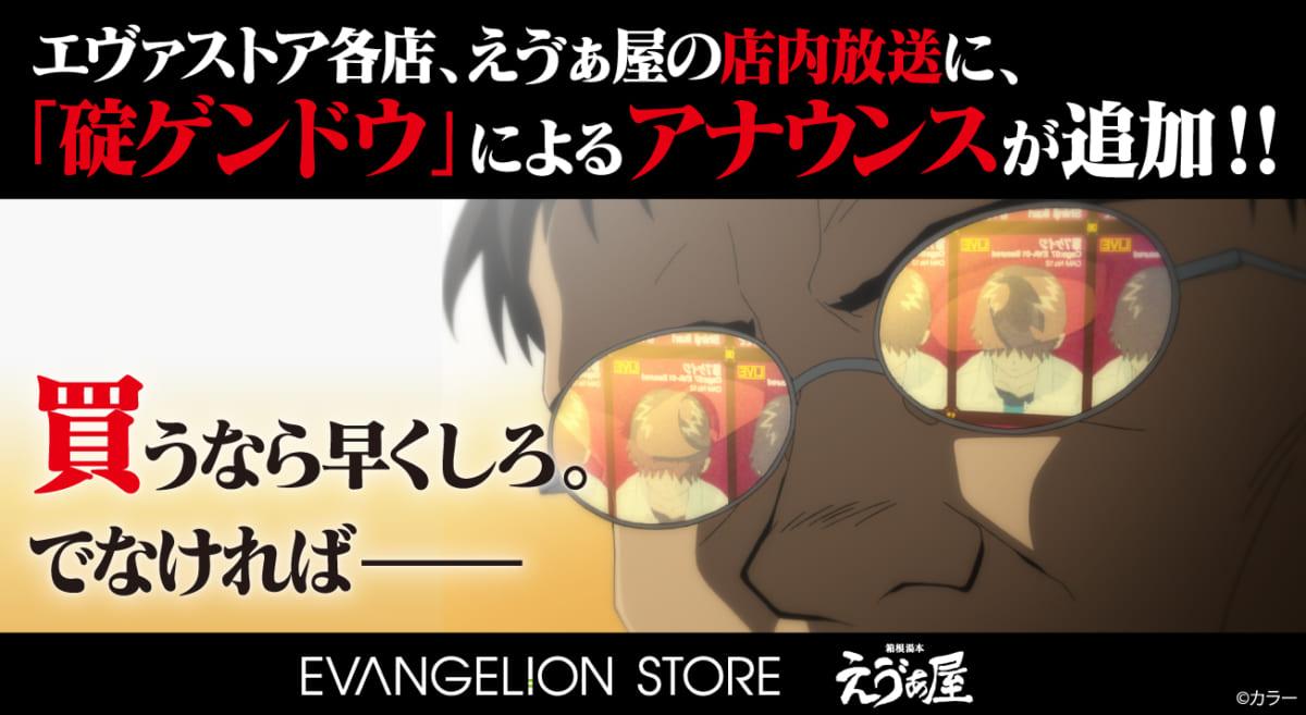 【お知らせ:店内アナウンスに碇ゲンドウボイスが追加!】(2020.07.31更新)