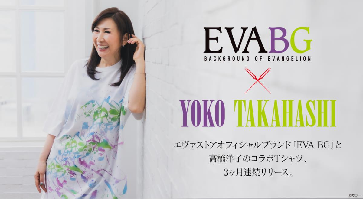 【新商品:「EVA BG~BACKGROUND OF EVANGELION~×YOKO TAKAHASHI」コラボTシャツが3ヶ月連続リリース決定!】(2020.08.21更新)