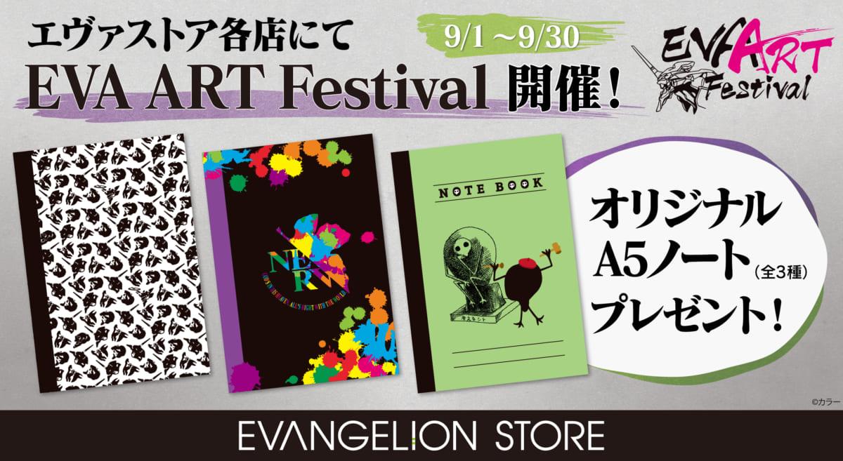 【お知らせ・新商品・再販売商品:9月1日(火)から「EVA ART Festival」開催!】(2020.08.24更新)