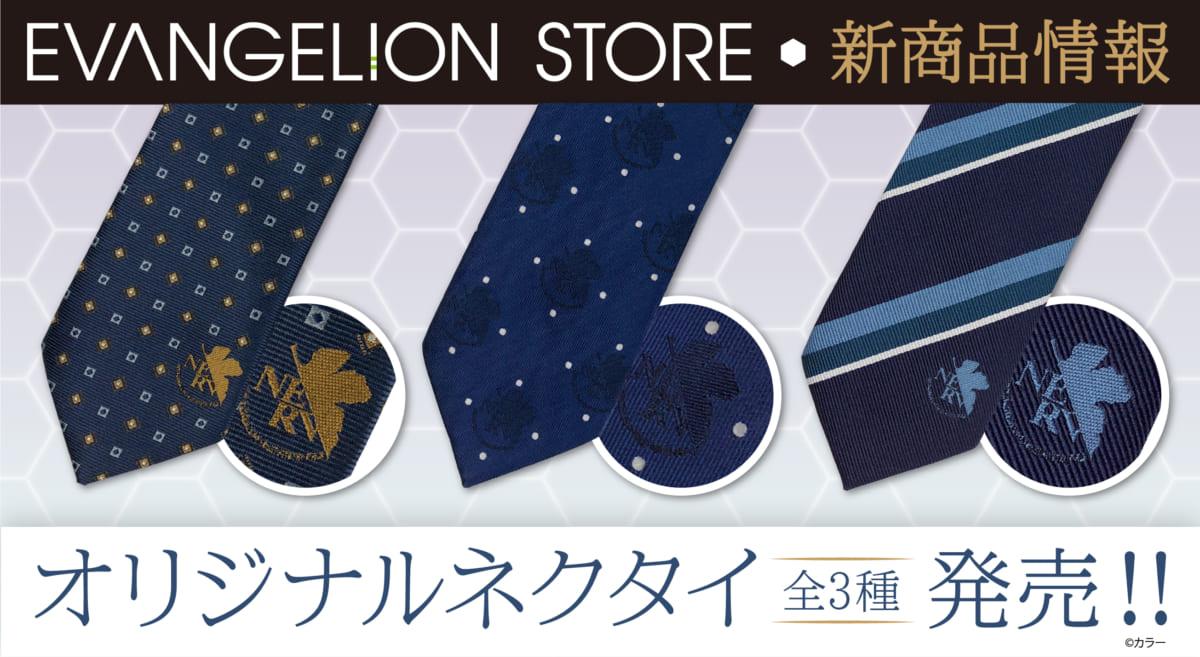 【新商品:EVA STOREオリジナルネクタイ(3種)が発売決定!】(2020.08.05更新)