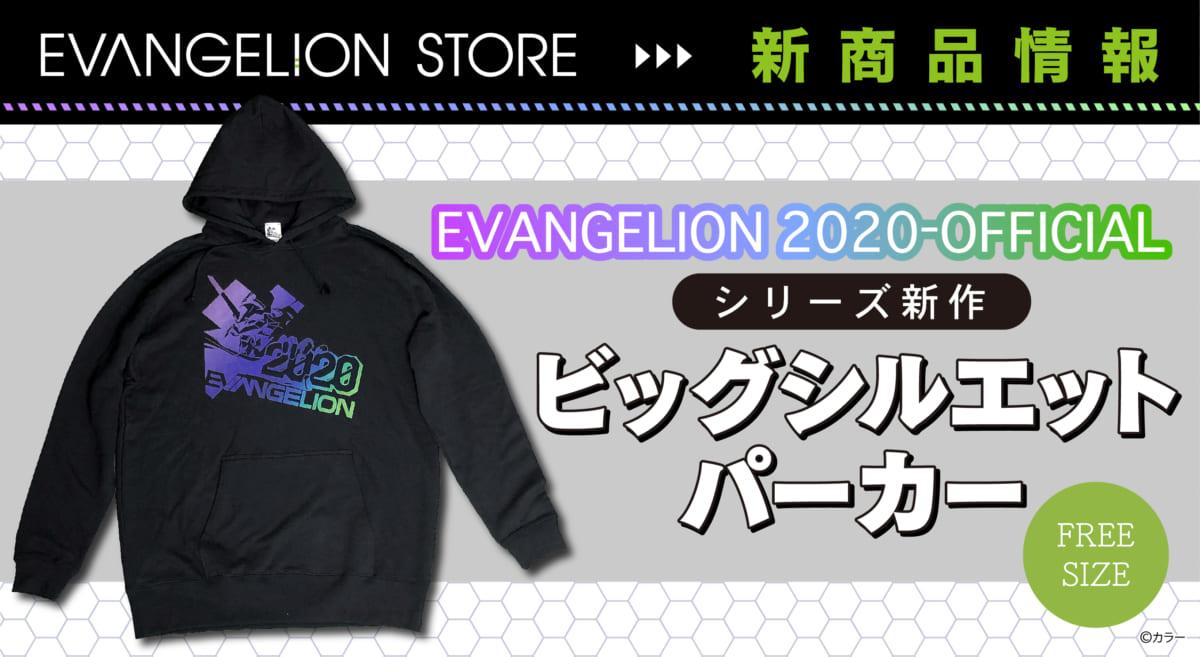 【新商品:EVANGELION2020-OFFICIALロゴパーカーが登場!】(2020.08.18更新)