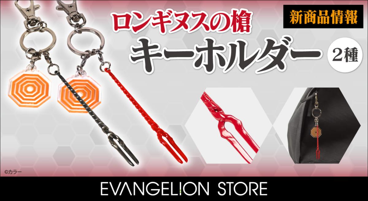 【新商品:ロンギヌスの槍キーホルダー(2種)が発売いたします!】(2020.08.06更新)