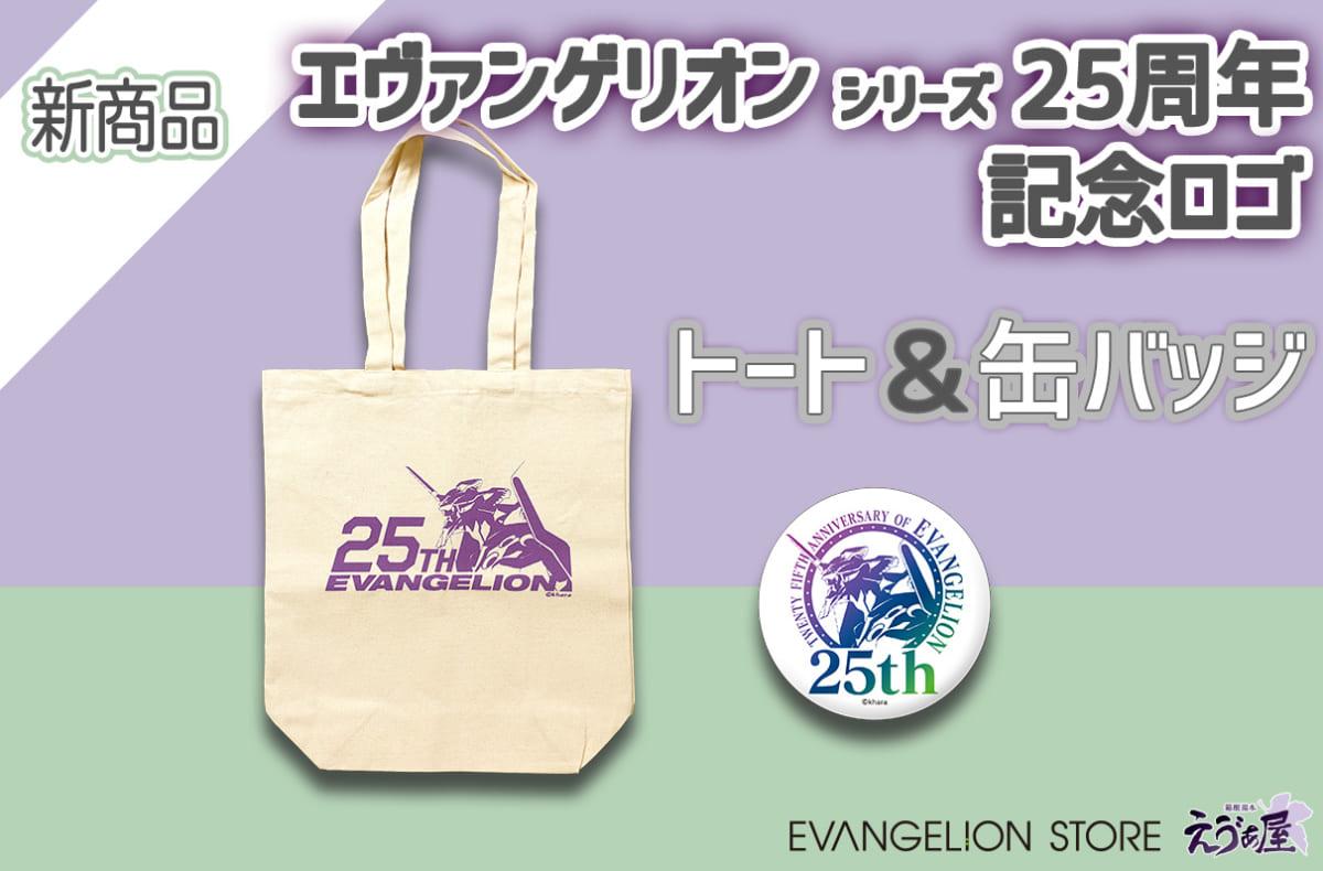 【新商品:『エヴァンゲリオン』シリーズ25周年を記念したロゴのトートバッグと缶バッジが登場!】(2020.09.04更新)