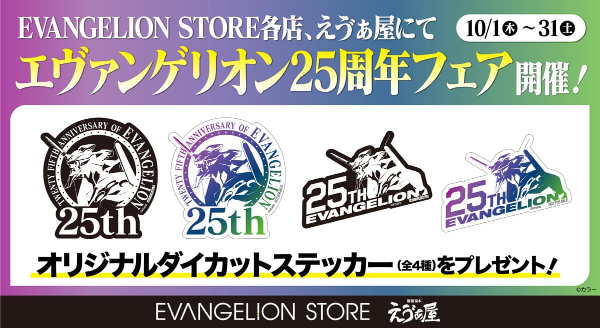【お知らせ:『エヴァンゲリオン25周年フェア』10月1日(木)から開催!】(2020.09.17更新)