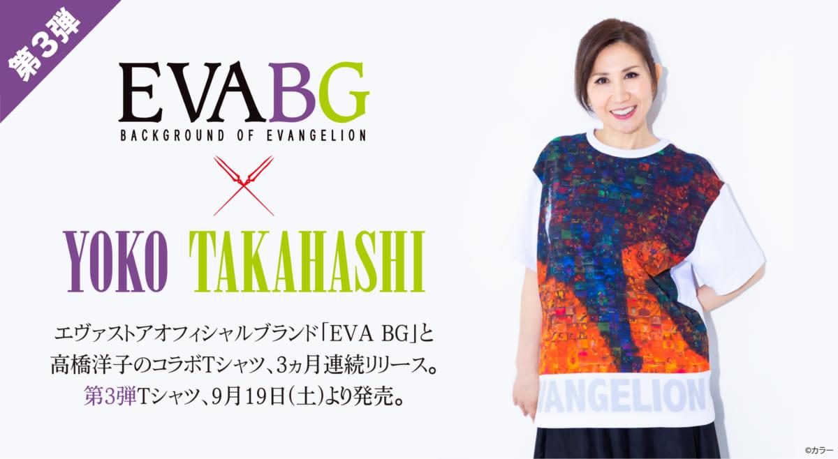 【お知らせ・新商品:「EVA BG × YOKO TAKAHASHI」3ヶ月連続リリースのコラボTシャツ第3弾「YOKO-003起動」が9月19日(土)より発売開始!】(2020.09.18更新)