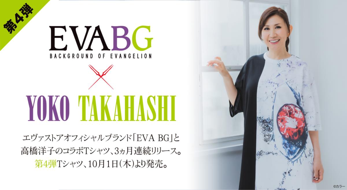 【お知らせ・新商品:「EVA BG × YOKO TAKAHASHI」3ヶ月連続リリースのコラボTシャツ第4弾「YOKO-004 Soul's REFRAIN」が10月1日(木)より発売開始!】(2020.09.29更新)