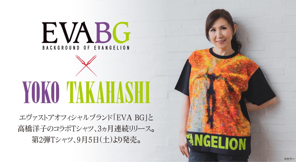 【お知らせ・新商品:「EVA BG × YOKO TAKAHASHI」3ヶ月連続リリースのコラボTシャツ第2弾「YOKO-002飛翔」が9月5日(土)より発売開始!】(2020.09.03更新)