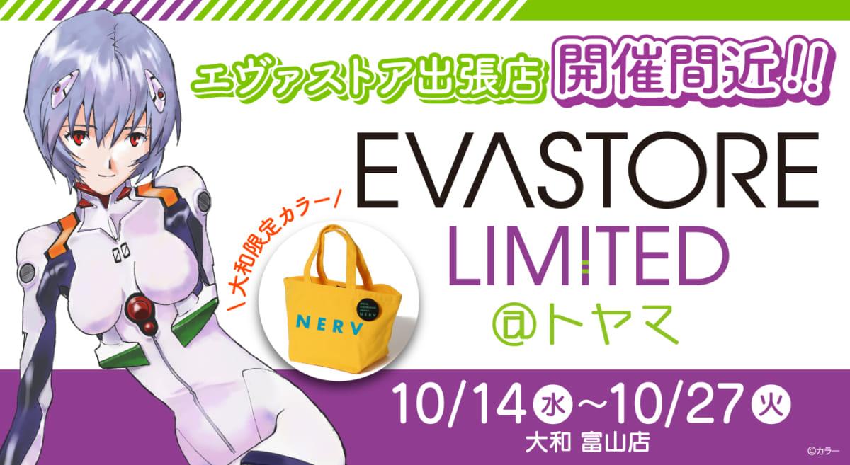 【お知らせ:EVA STORE LIMITED@トヤマが10月14日(水)より開催決定!】(2020.09.23更新)