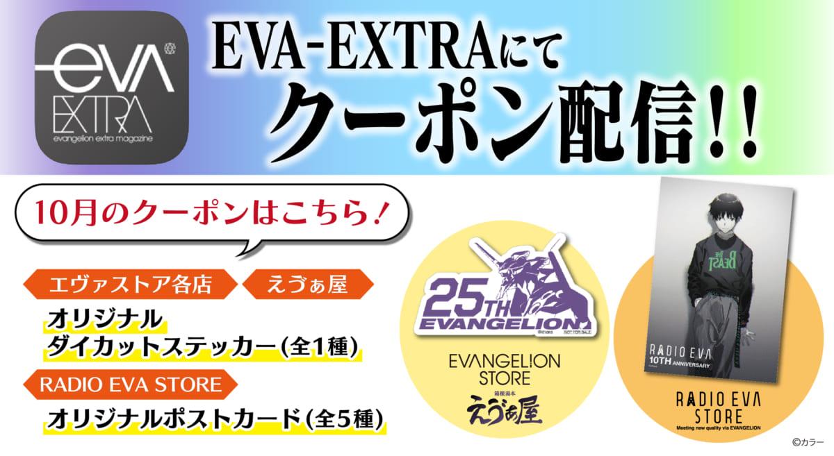 【お知らせ:エヴァストア各店・えゔぁ屋・RADIO EVA STOREの店頭で使えるお得なデジタルクーポン券!10月分もエヴァ公式アプリ「EVA-EXTRA」限定で配信!】(2020.09.30 更新)