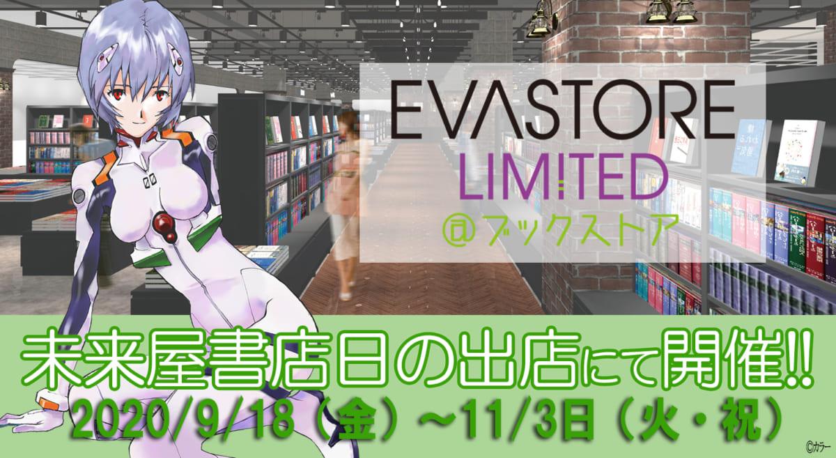 【お知らせ:未来屋書店日の出店にて、「EVASTORE LIMITED@ブックストア」が9月18日(金)より、期間限定でオープン! 】(2020.09.16更新)