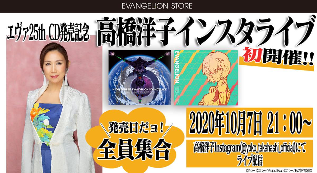【お知らせ:EVANGELION STOREプレゼンツ  高橋洋子インスタライブ〜発売日だョ!全員集合〜 10月7日(水)開催!】(2020.10.05更新)
