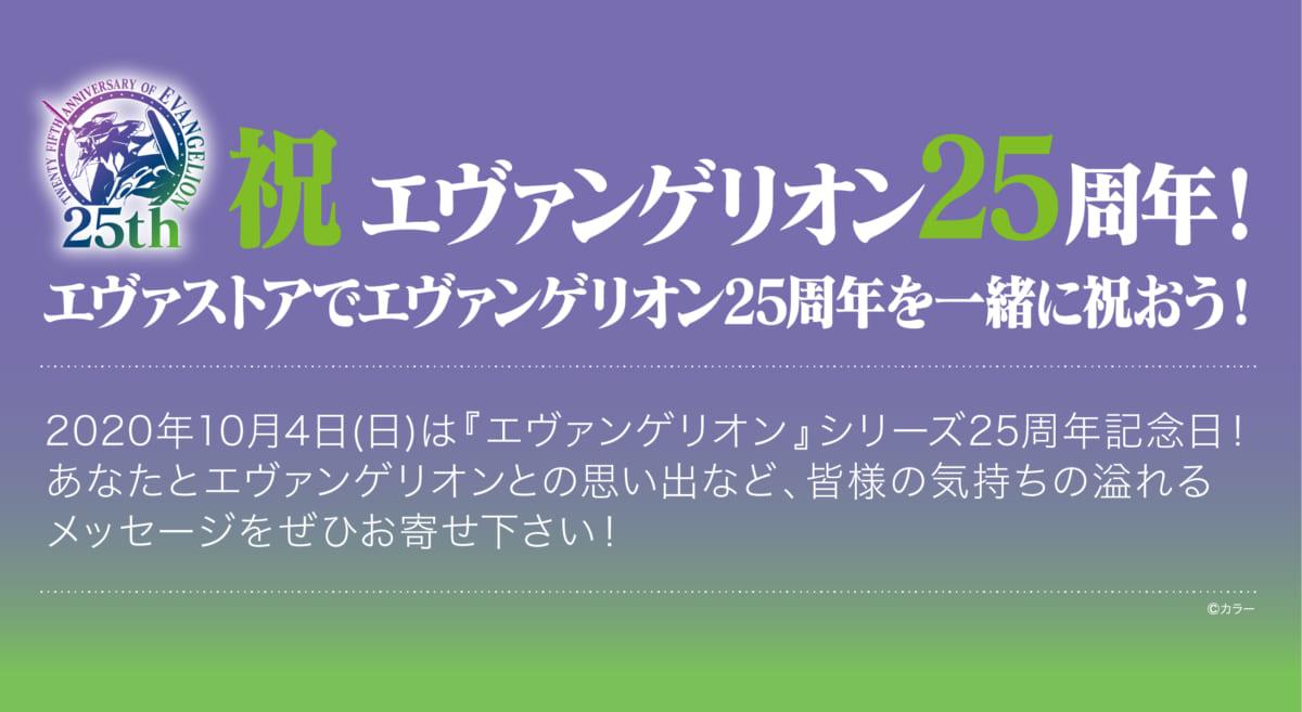 【お知らせ:『エヴァンゲリオン』シリーズ25周年おめでとう!!!】(2020.10.04更新)