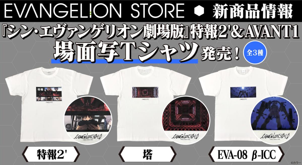 【新商品:『シン・エヴァンゲリオン劇場版』場面写Tシャツ(3種類)が登場!!】(2020.10.23更新)
