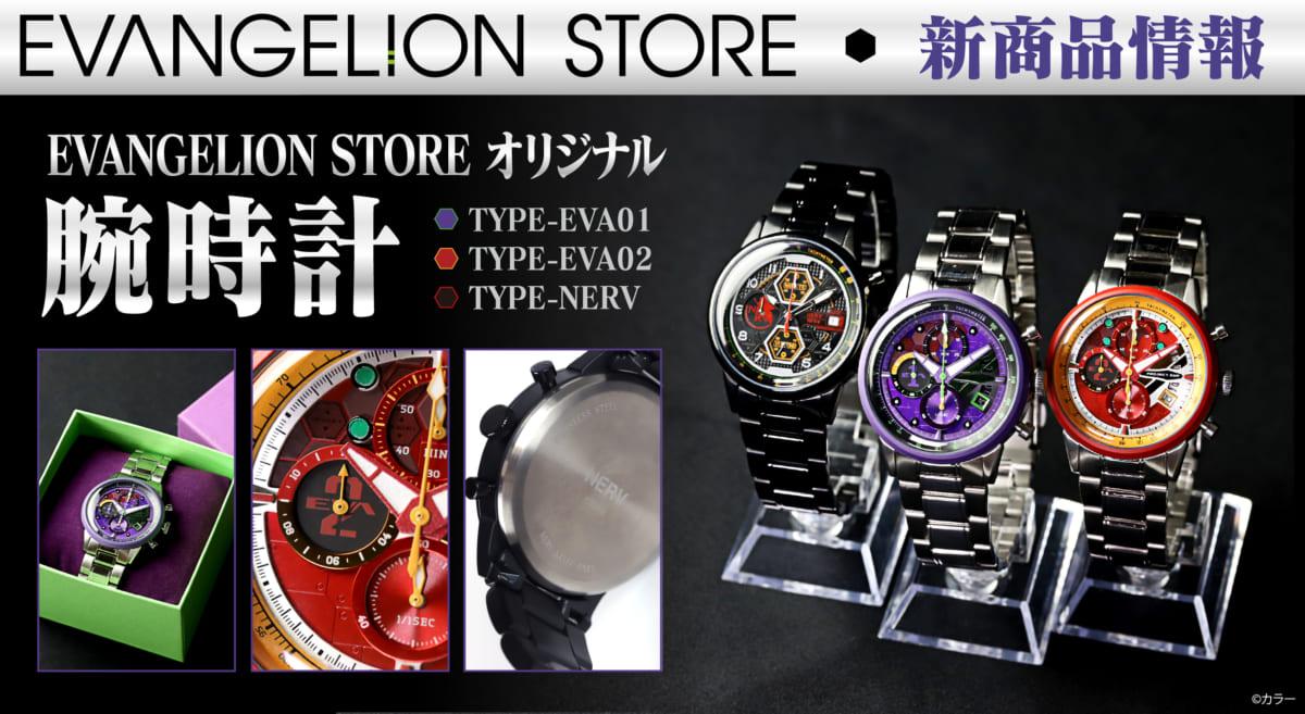 【新商品:クロノグラフタイプの腕時計(3種)が登場!】(2020.10.30更新)