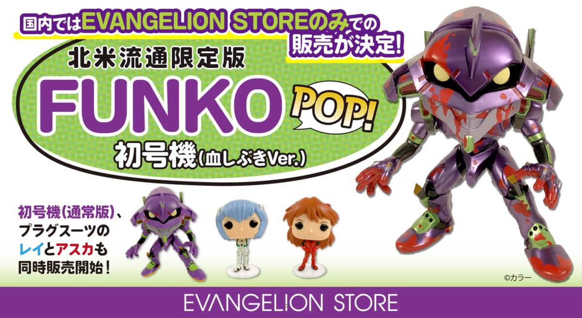 【新商品:FUNKO POP! ANIMATION(全4種)がついに、エヴァストアにて発売開始です!】(2020.10.02更新)