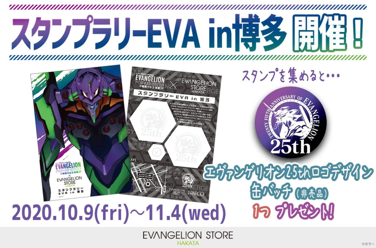 【お知らせ:EVANGELION STORE HAKATAにて 、期間限定ショップ『EVANGELION POP-UP STORE@福岡パルコ』とのスタンプラリーを実施!】(2020.10.07更新)