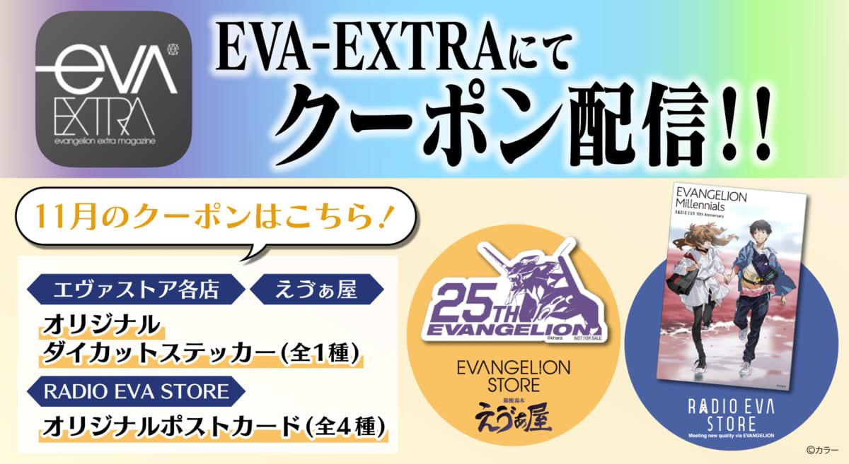 【お知らせ:エヴァストア各店・えゔぁ屋・RADIO EVA STOREの店頭で使えるお得なデジタルクーポン券!11月分もエヴァ公式アプリ「EVA-EXTRA」限定で配信!】(2020.10.28 更新)