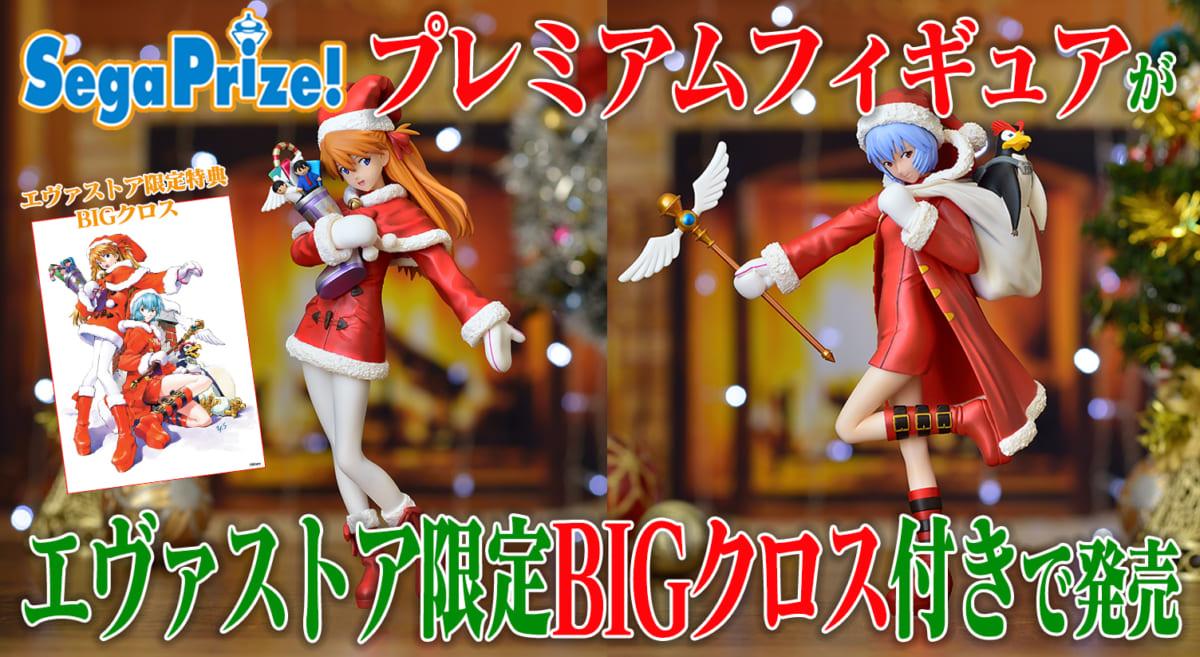 【新商品:SEGAプライズのクリスマスフィギュアが限定BIGクロス付きでエヴァストアに登場!】(2020.11.27更新)