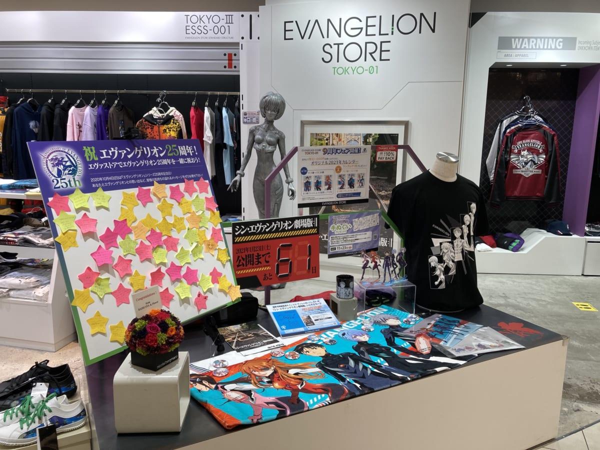 【お知らせ:今日でEVANGELION STORE TOKYO-01は9周年!】(2020.11.23更新)