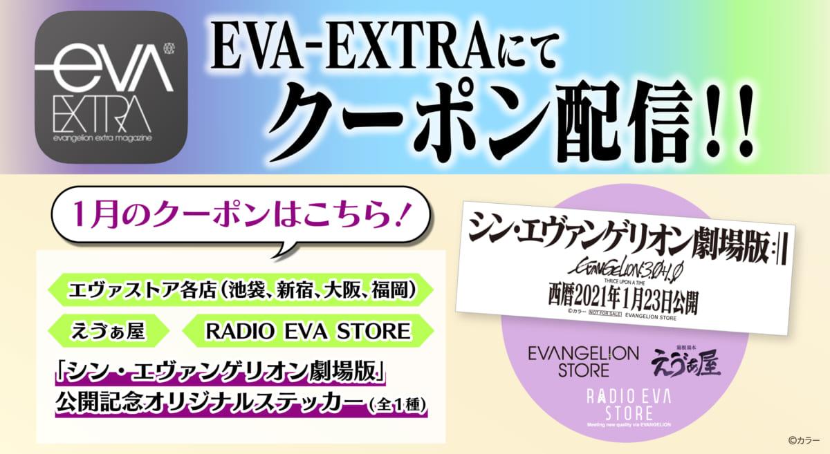 【お知らせ:エヴァストア各店・えゔぁ屋・RADIO EVA STOREの店頭で使えるお得なデジタルクーポン券!1月分もエヴァ公式アプリ「EVA-EXTRA」限定で配信!】(2020.12.23 更新)