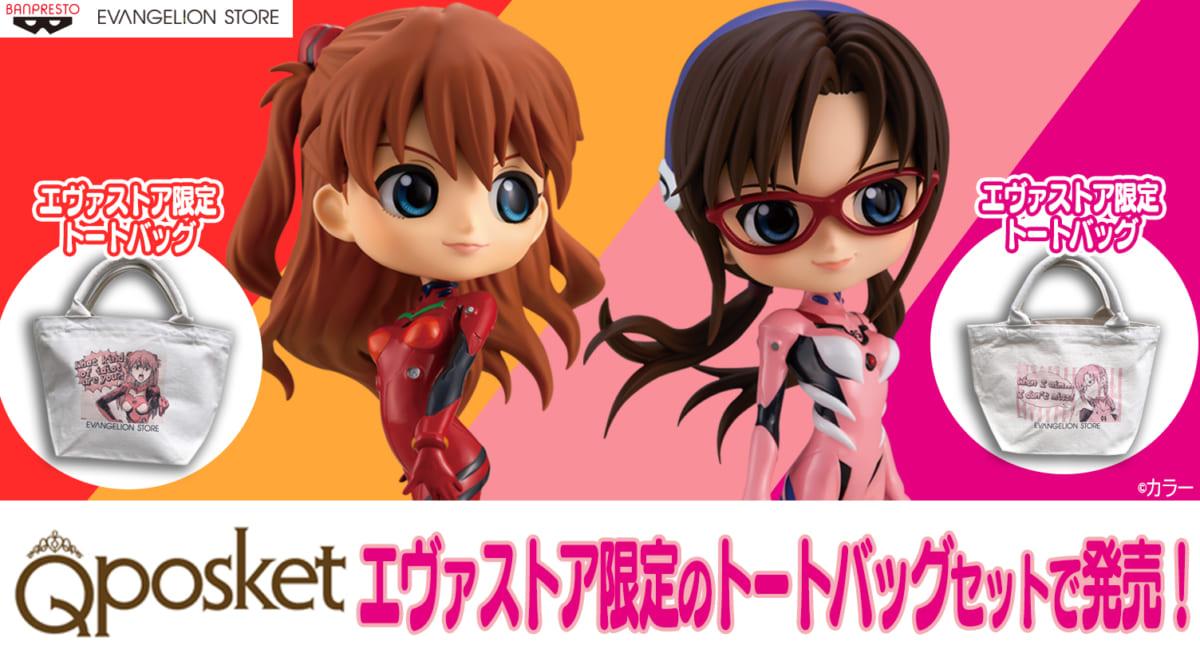 【新商品:「バンプレスト プライズ Q posketシリーズ」が、エヴァストア限定トートバッグ付きで特別販売!】(2020.12.28更新)