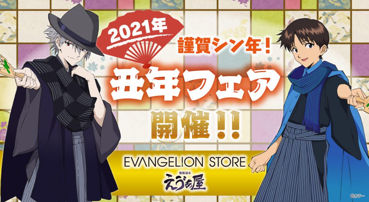 【新商品:2021年丑年フェア開催!記念イラスト&新商品情報公開!!】(2020.12.22更新)