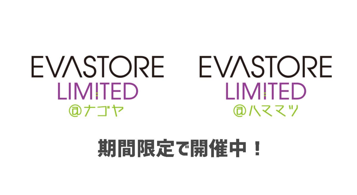 【お知らせ:EVA STORE LIMITED@ナゴヤ・EVA STORE LIMITED@ハママツ 期間限定で開催中!】(2021.01.18更新)