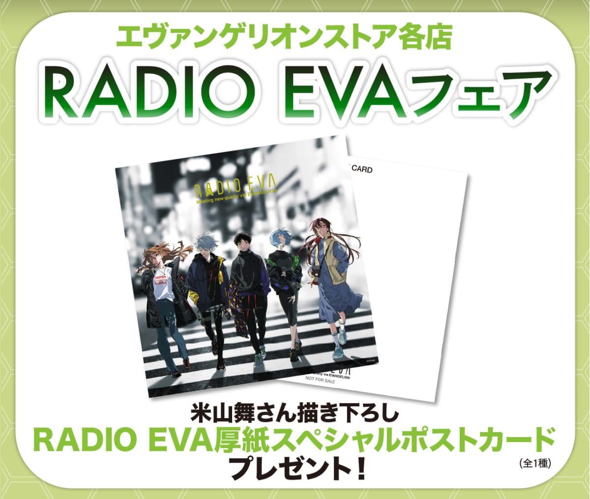 【お知らせ:エヴァストア各店(池袋・新宿・大阪・博多)にて、2月1日(月)より『RADIO EVAフェア』開催!】(2021.1.27更新)