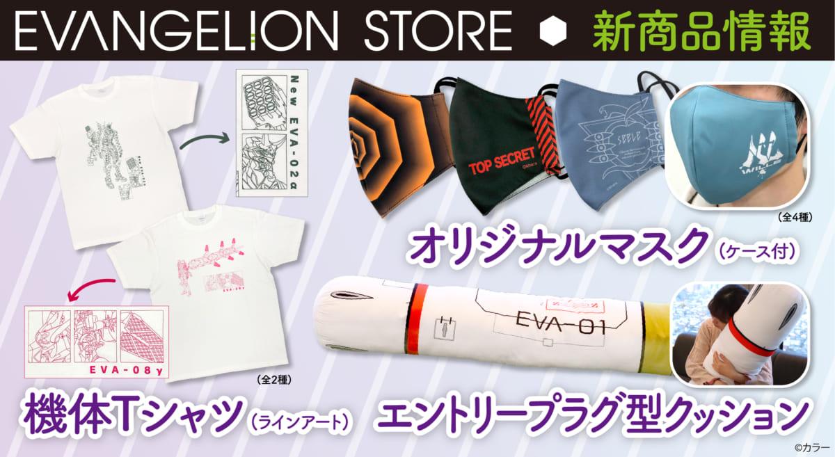【新商品:「エントリープラグ型クッション」「マスク」「ラインアートTシャツ」が続々登場!!】(2021.01.18更新)