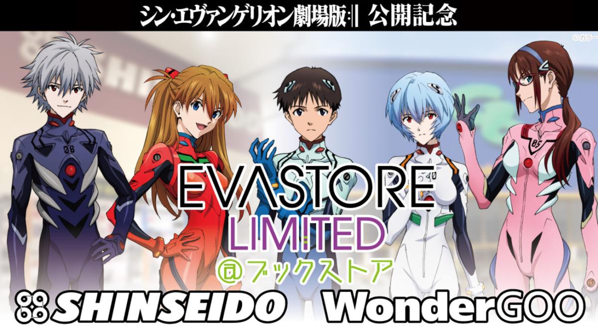 【お知らせ:WonderGOO・新星堂店内に公式「EVANGELION STORE」が期間限定OPEN!】(2021.01.13更新)