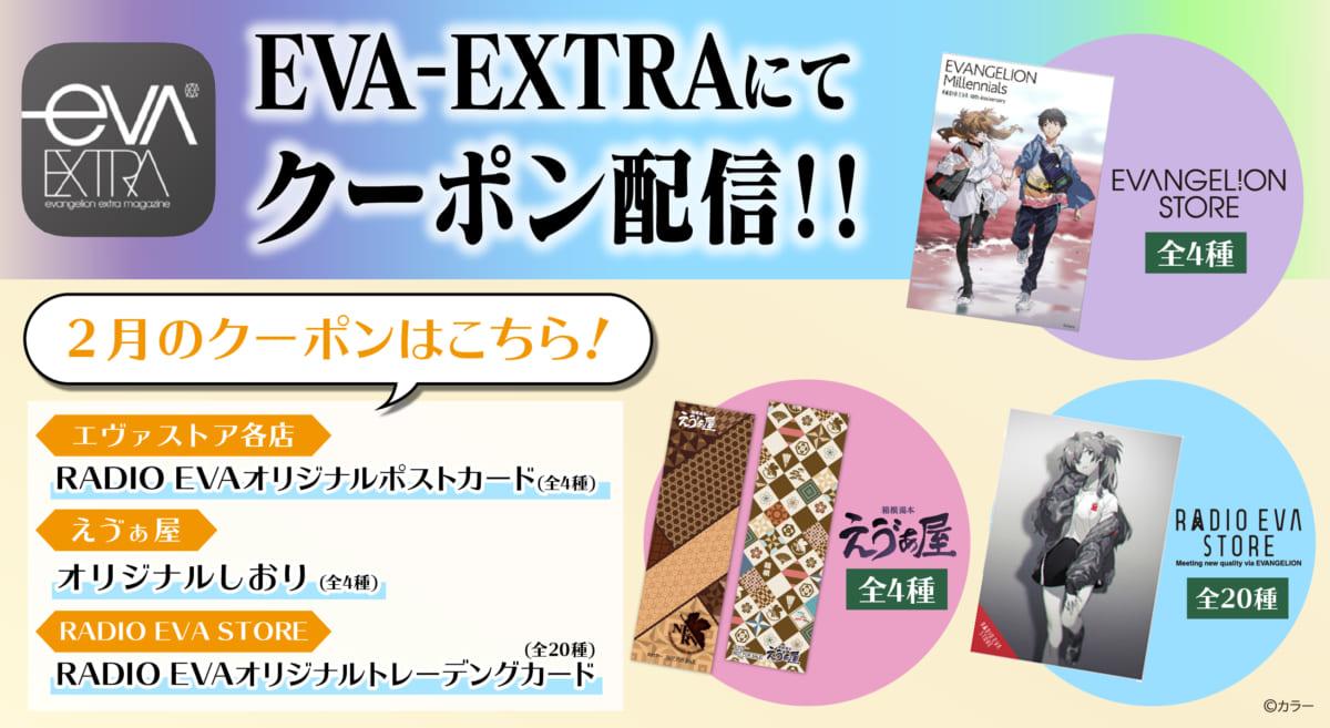 【お知らせ:エヴァストア各店・えゔぁ屋・RADIO EVA STOREの店頭で使えるお得なデジタルクーポン券!2月分もエヴァ公式アプリ「EVA-EXTRA」で限定配信!】(2021.1.29 更新)