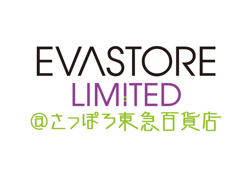【お知らせ:EVASTORE LIMITED@さっぽろ東急百貨店が2021年2月18日(木)より開催決定!】(2021.01.28更新)