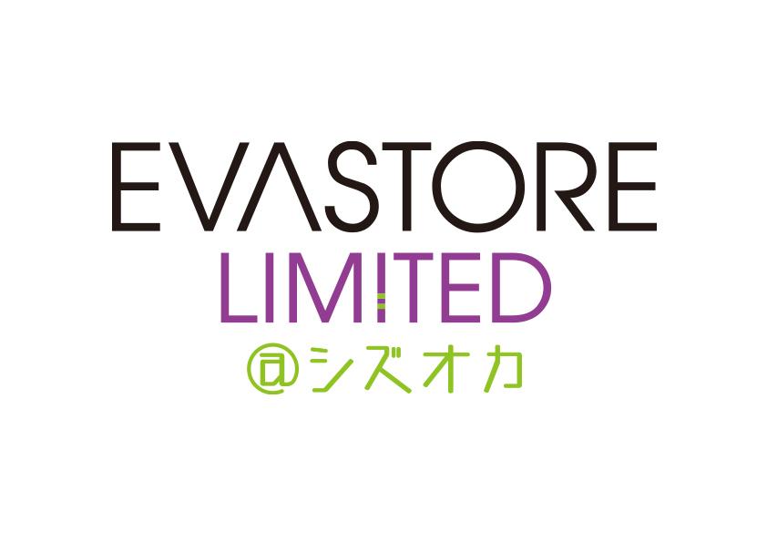 【お知らせ:EVASTORE LIMITED@シズオカが2021年2月27日(土)より開催決定!】(2021.01.28更新)