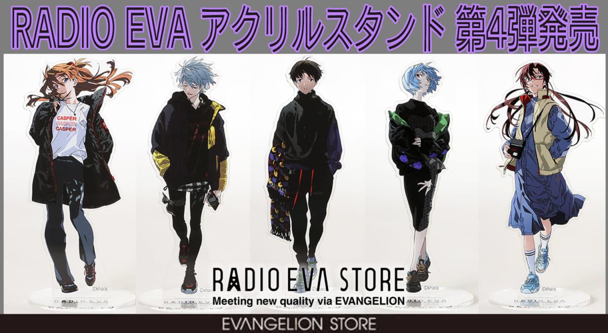 【新商品:待望の「RADIO EVA アクリルスタンド」新作登場!2月26日より発売開始!】(2021.02.26更新)