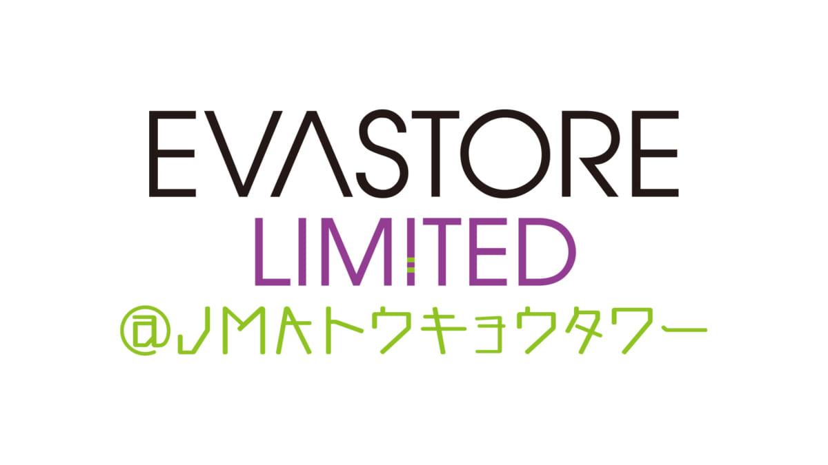 【お知らせ:EVASTORE LIMITED@JMAトウキョウタワーが2021年3月3日(水)より開催決定!】(2021.02.19更新)