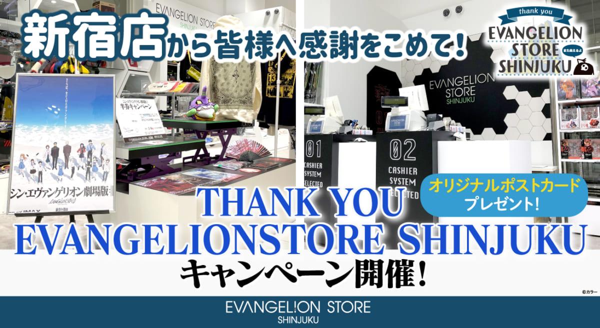 【お知らせ:EVANGELION STORE SHINJUKU(新宿)最終営業日までTHANK YOU EVANGELIONSTORE SHINJUKUキャンペーン開催!】(2021.03.31更新)