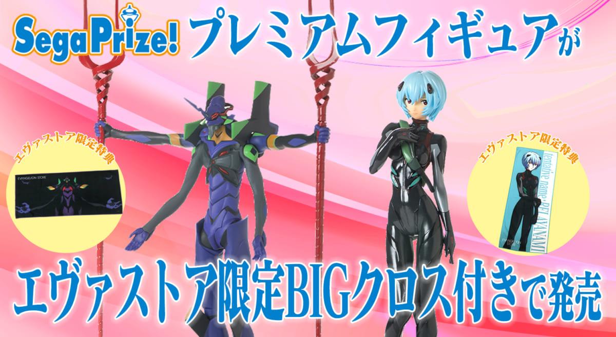 【新商品:SEGAプライズプレミアムフィギュアが限定BIGクロス付きでエヴァストアに登場!】(2021.03.18更新)