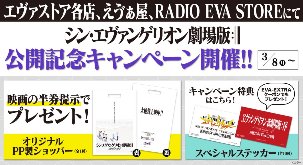 【お知らせ:『シン・エヴァンゲリオン劇場版』公開を記念して、エヴァストアでは公開記念キャンペーンを開催!映画チケット半券キャンペーンやEVA-EXTRAのクーポンも!!】(2021.03.03更新)