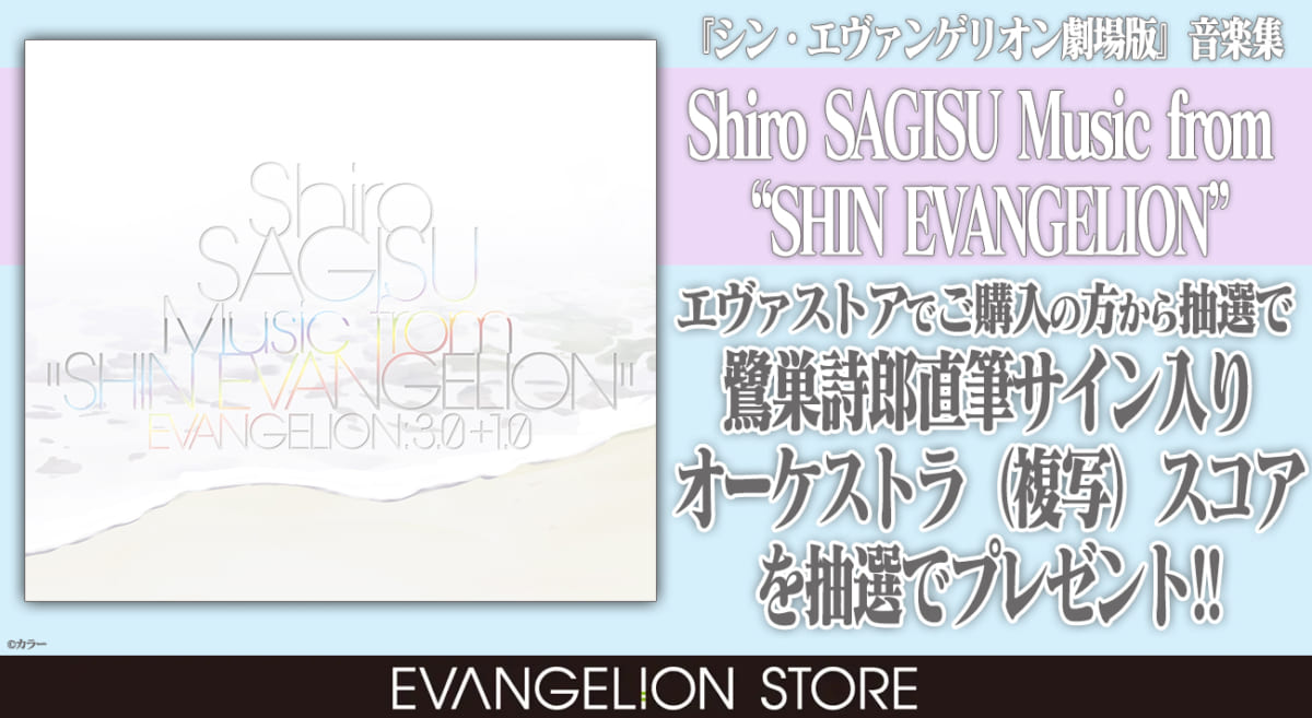 """【お知らせ:「Shiro SAGISU Music from """"SHIN EVANGELION""""」発売記念キャンペーン「鷺巣詩郎直筆サイン入りオーケストラ(複写)スコア」プレゼント!!】(2021.03.15更新)"""