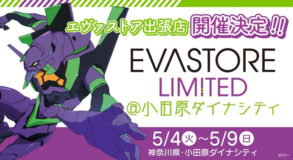 【お知らせ:EVA STORE LIMITED@小田原ダイナシティが開催決定!!】(2021.04.16更新)