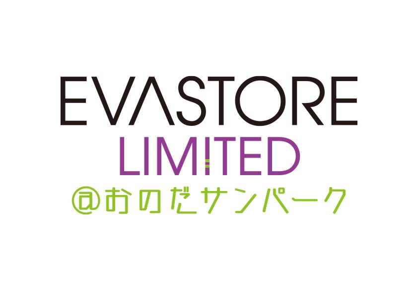 【お知らせ:EVA STORE LIMITED@おのだサンパークが6月12日(土)よりいよいよ開催!!】(2021.06.01更新)
