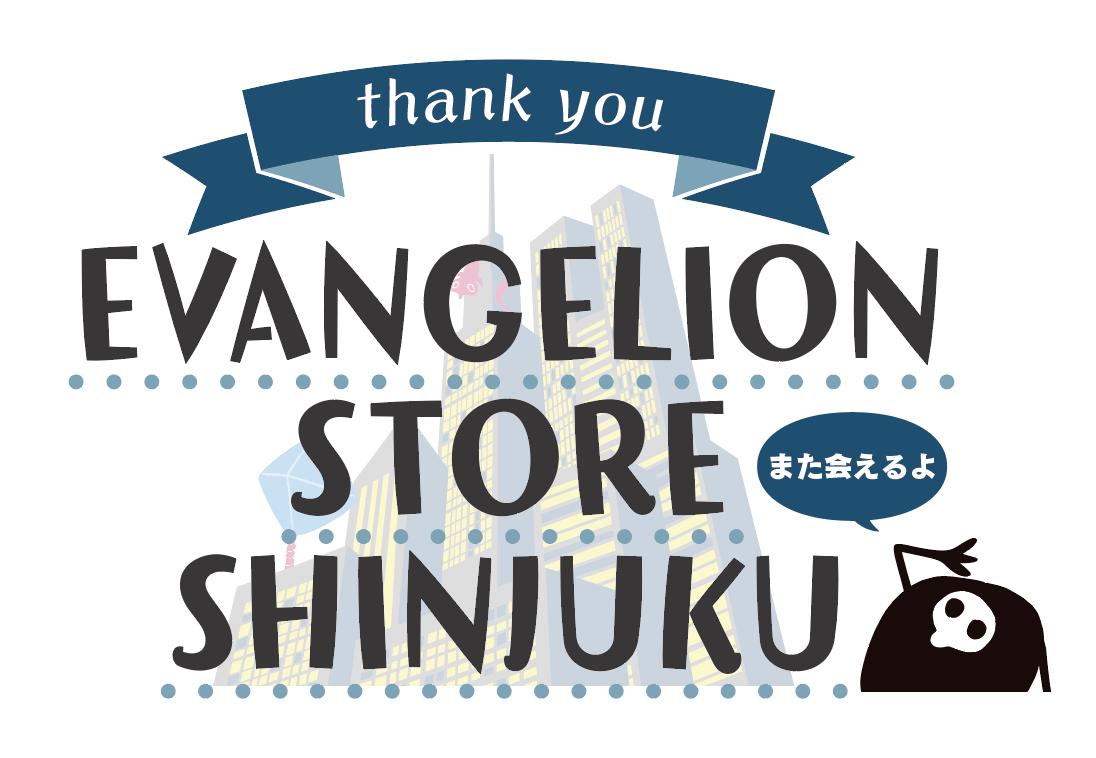 【お知らせ:本日、EVANGELION STORE SHINJUKU(新宿)は最終営業日です!】(2021.04.18更新)